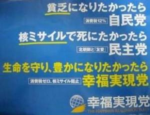 幸福実現党ポスター2