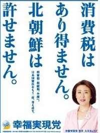 幸福実現党ポスター3