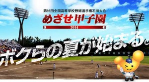 甲子園2014