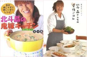 北斗晶 自宅 料理レシピ