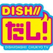DISH//だし 動画 青森金山鈴鹿 ライブ