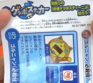 妖怪ウォッチ アニメ 妖怪メダル付メダルケースSP02 セブンイレブン ゲラポステッカー