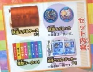 妖怪ウォッチ アニメ 妖怪メダル付メダルケースSP02 セブンイレブン セット内容