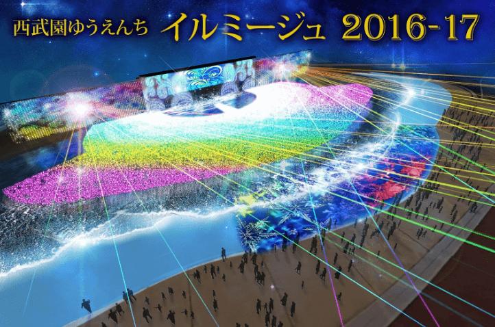西武園ゆうえんちイルミージュ2016-2017