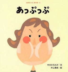 あかちゃんあそぼ2「あっぷっぷ」中川ひろたか・文、村上康成・絵の表紙