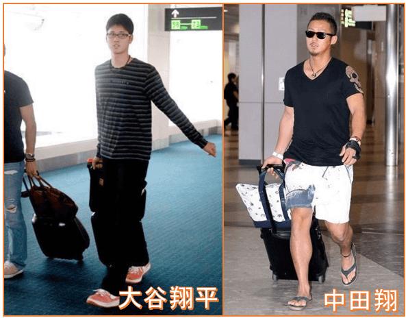 大谷翔平と中田翔の私服を比較