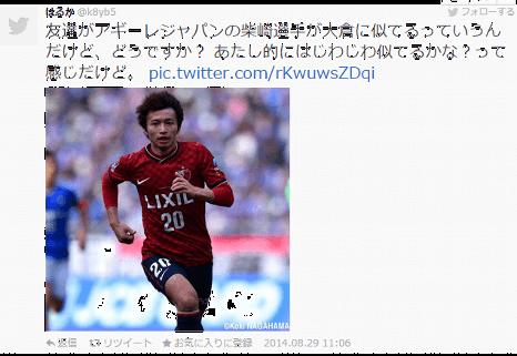 柴崎岳と関ジャニ∞大倉忠義が似てるツイート20140829