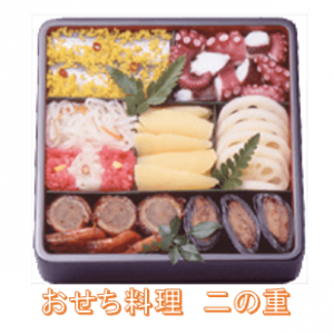 おせち料理二の重の食材の種類と意味(参の重)