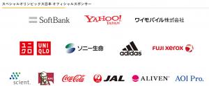 スペシャルオリンピックス日本オフィシャルスポンサー