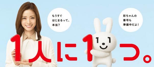 マイナンバー制度広報用ロゴマークのマイナちゃんと上戸彩さん