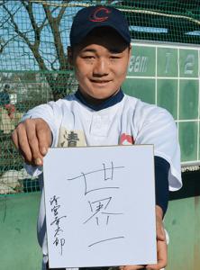 世界一を目指している早稲田実業高校の清宮幸太郎選手(中学時代)