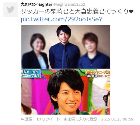 柴崎岳と関ジャニ∞大倉忠義が似てるツイート20150125