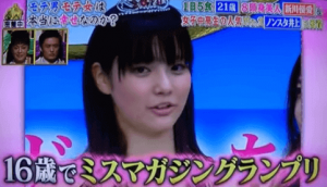16歳でミスマガジングランプリ受賞の新川優愛
