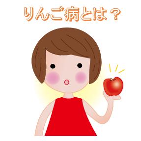 りんご病とは?