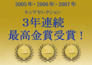 モンドセレクション3年連続最高金賞受賞したサントリーザ・プレミアム・モルツ