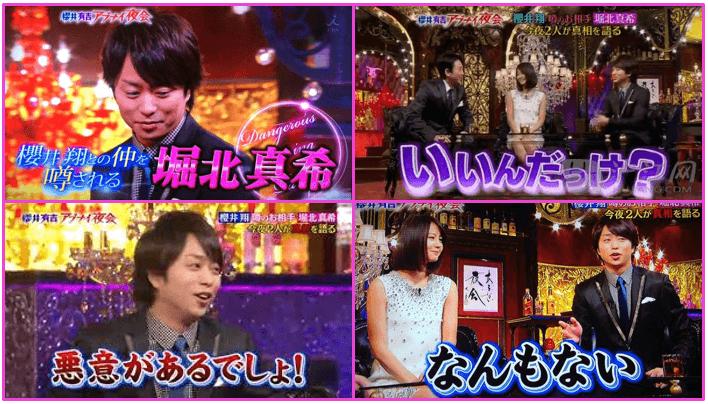 櫻井翔と有吉弘行が司会のアブナイ夜会に堀北真希が出演