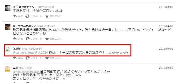 ツイッターで平沼翔太の彼女の情報がツイートされた