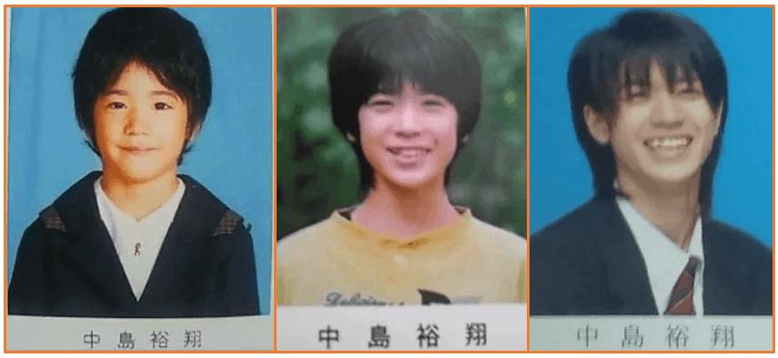 中島裕翔の幼稚園・中学校・高校の卒園・卒業アルバムの写真