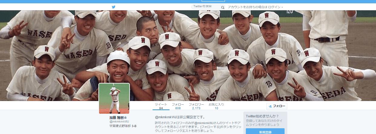 加藤雅樹のツイッターtwitter