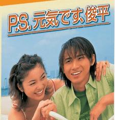勝地涼がスカウトされるキッカケとなったドラマ「P.S.元気です、俊平」堂本光一と瀬戸朝香出演