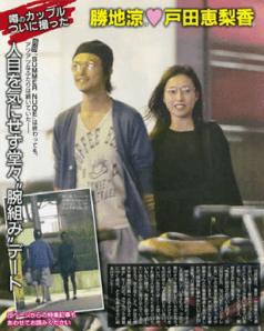 勝地涼の熱愛彼女そして結婚する噂のある戸田恵梨香のスクープ写真