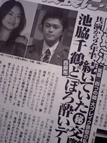 勝地涼の熱愛彼女として噂のあった池脇千鶴の週刊誌の報道