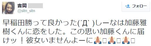 早稲田実業高校の加藤雅樹に彼女がいませんようにツイート