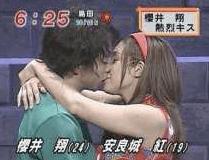 櫻井翔とBENIとのキスシーン