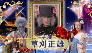 草刈正雄主演の舞台クリスマスキャロル