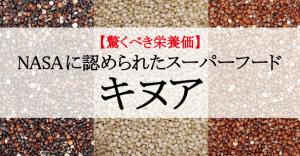 スーパーフードのキヌアの栄養成分やカロリー