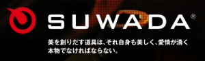 SUWADA諏訪田製作所の高級爪切り