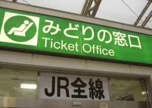 JR新幹線グリーン車チケットが購入できるみどりの窓口