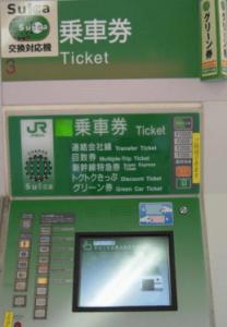 JR新幹線グリーン車チケットが購入できる券売機