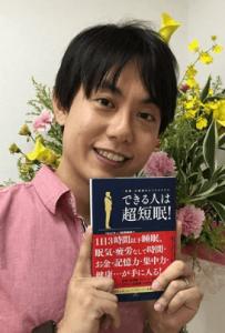 堀大輔と書籍「できる人は超短眠!」