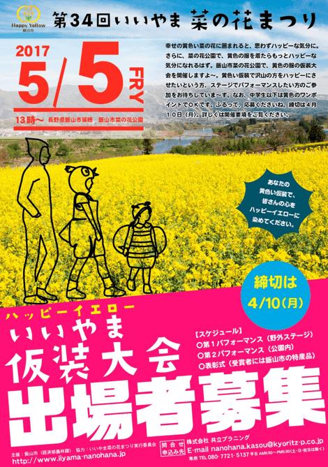 いいやま菜の花まつり2017の無料シャトルバス